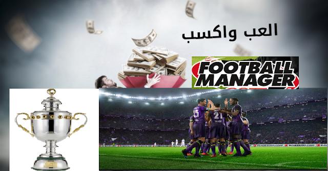 العب واكسب مع لعبة أرباحي مدير كرة قدم ArbahySoccer Best Football Manager Game