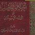 كتاب أحكام المعسر في الفقه الاسلامي، ذ عبدالله حسين pdf