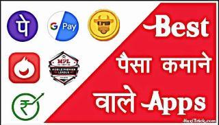 paise kamane ka app - paisa kamane wala apps download