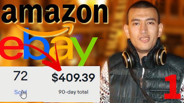 بيع المنتجات الرقمية على إيباي بشكل قانوني