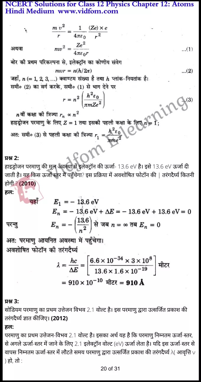 class 12 physics chapter 12 light hindi medium 20