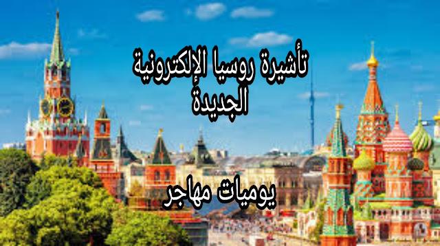 طلب تأشيرة روسيا أونلاين