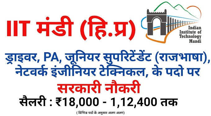 IIT Mandi  Jobs 2019 || HP Govt Jobs 2019- Various Posts