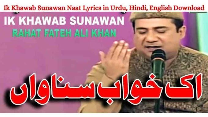 Ik Khawab Sunawan Naat Lyrics in Urdu, Hindi, English Download
