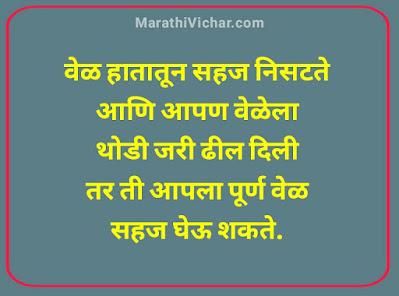 time status marathi