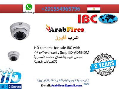 HD cameras for sale IBC with warranty 5mp IID-AD5I40M كاميرات اسباني اللبيع بالضمان معتمدة المصرية للاتصالات الحديثة