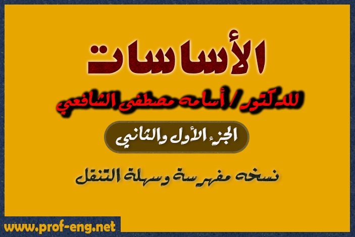 كتاب الاساسات للدكتور أسامه مصطفى الشافعي | الجزئين - نسخه مفهرسة