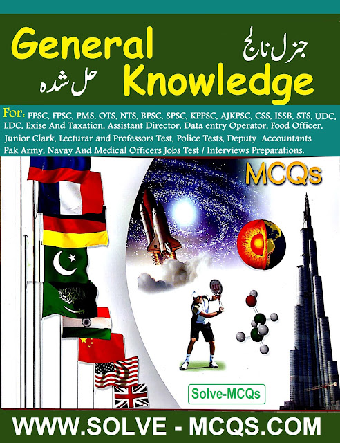 Solved MCQs With Answers General Knowledge By Solve-MCQs Publishers