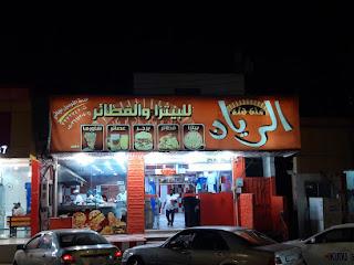 مطعم الريان