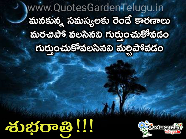 Telugu good night quotes messages online