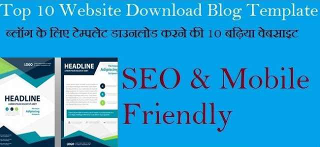 Top 10 Blogging Template Website S.E.O And Mobile  Friendly