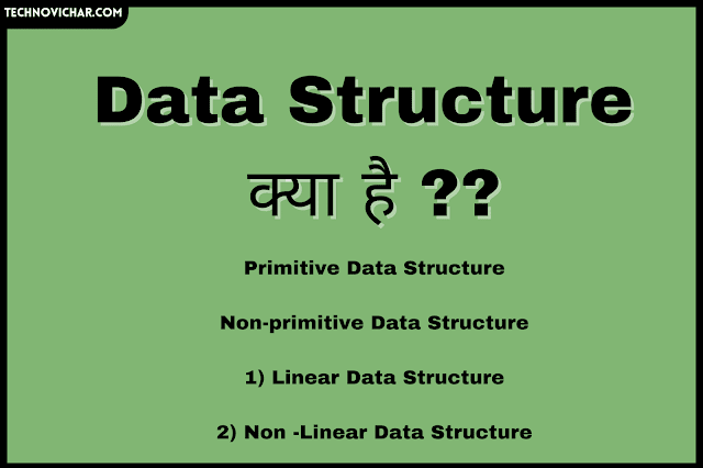 What_is_Data_Structure_and_Types_of_Data_Structure_in_Hindi