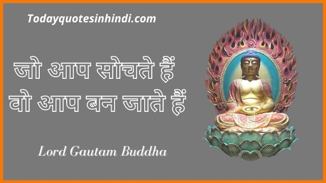 Gautam Buddha Motivational Quotes In Hindi