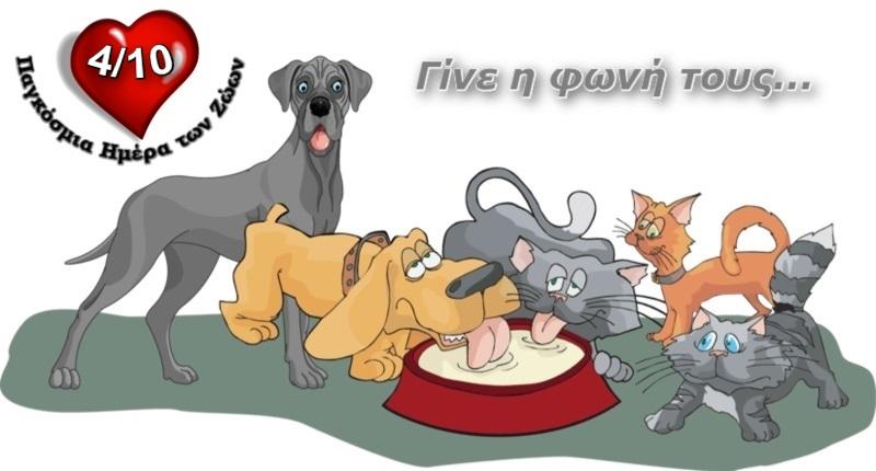 10 Οκτωβρίου Παγκόσμια Ημέρα των Ζώων