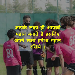 Best Motivational Quotes In Hindi For Students