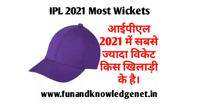 वीवो आईपीएल में सबसे ज्यादा विकेट लेने वाला खिलाड़ी लिस्ट - IPL 2021 Mein Sabse Jyada Wicket lene wala Khilari