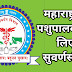 Department Of Animal Husbandry Goverment Of Maharashtra । महाराष्ट्र सरकार द्वारा पशुपालकों के लिए योजना 2018