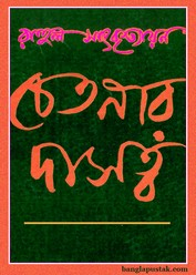 চেতনার দাসত্ব ও অন্যান্য প্রবন্ধ - রাহুল সাংকৃত্যায়ন বাংলা বই