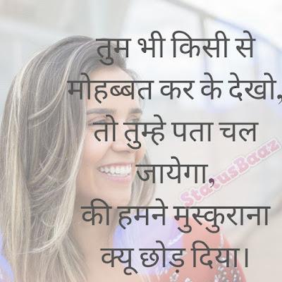 Love Shayari Status Image