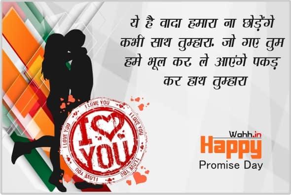 promise shayari for Girlfriend in hindi