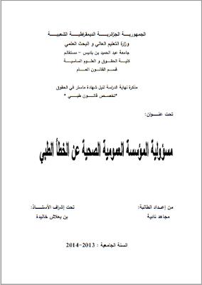 مذكرة ماستر: مسؤولية المؤسسة العمومية الصحية عن الخطأ الطبي PDF