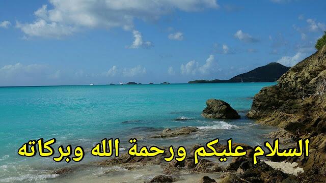 Tulisan Arab Assalamu'alaikum