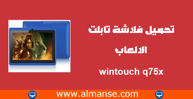download wintouch q75x firmware