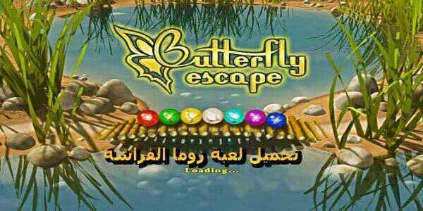 تنزيل لعبة زوما الفراشة Butterfly Escape للكمبيوتر والموبايل - خبير تك