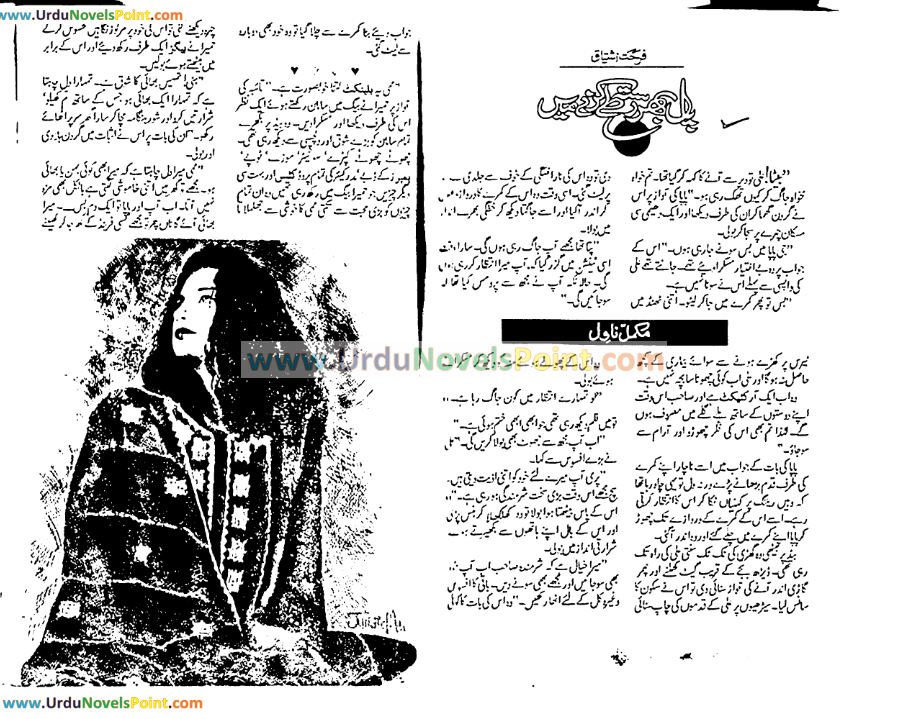 Pal Bhar Rasta Tay Karne Main by Farhat Ishtiaq