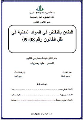 مذكرة ماستر : الطعن بالنقض في المواد المدنية في ظل القانون رقم 08-09 PDF