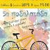 Ηγουμενίτσα: Σήμερα το απόγευμα η 5η ποδηλατάδα