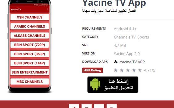 تطبيق ياسين تيفي - Yacine TV