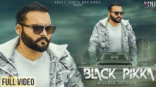 Black Pikka Song Lyrics | Kulbir Jhinjer | Latest Punjabi Songs 2018 | Vehli Janta Records
