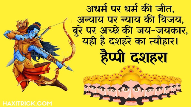 Happy Dussehra Shayari Photos in Hindi