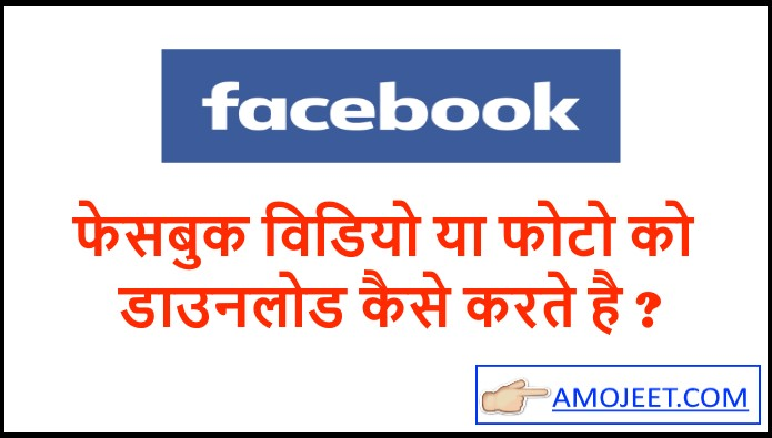 Facebook-ki-photo-or-video-ko-download-kaise-karte-hai