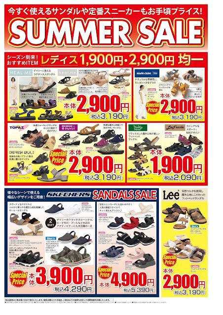 サマーセール☆b グリーンボックス/レイクタウン店