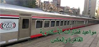 مواعيد قطارات الاسكندرية القاهرة والعكس