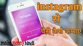 Instagram se piase kamaye