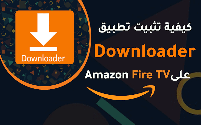 طريقة تثبيت Downloader على Amazon Fire stick (خطوة بخطوة)