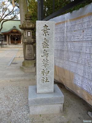 素盞烏尊神社門柱