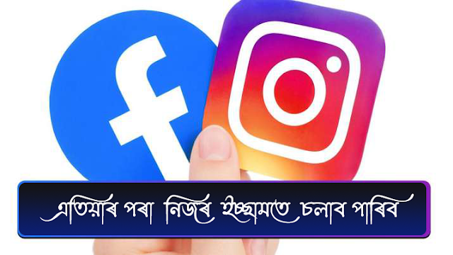 Facebook Instagram to allow users to hide Likes
