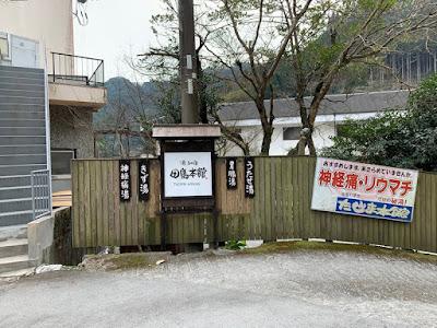 田島本館入口