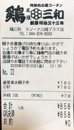 鶏三和 ラゾーナ川崎プラザ店 2020/7/10 のレシート