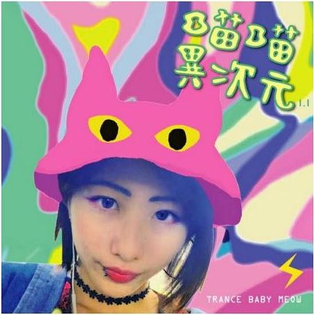 勸世寶貝喵喵 首張個人專輯【喵喵異次元1.1 (CD)】預購 哪裡買