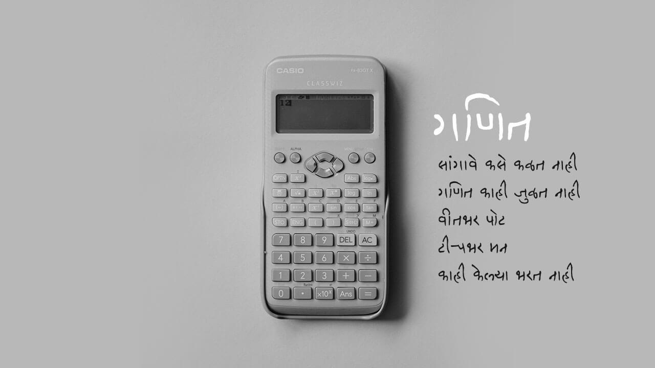 गणित - मराठी कविता   Ganit - Marathi Kavita