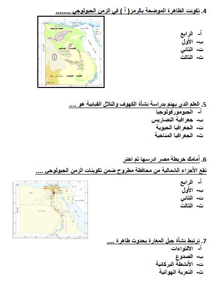 نماذج الوزارة الاسترشادية في الجغرافيا لاولي ثانوي