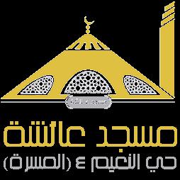 مسجد عائشة