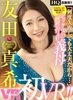 JUVR-013 【VR】 初VR!!友田真希 「何度失敗しても大丈夫だから…」思春期真っ盛り童貞の僕の為 笑顔でセックスの練習台になってくれる義母