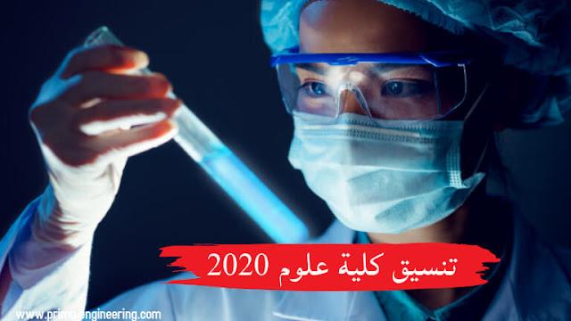 توقعات تنسيق كلية علوم عام 2020 لجميع الكليات