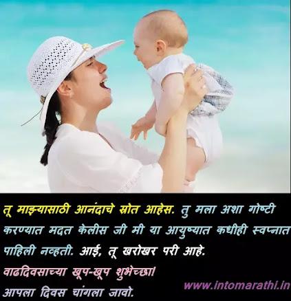 Aaila vadhdivsachya shubhechha images